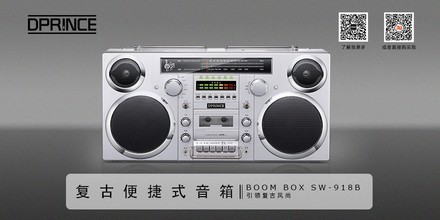 Dprince BOOMBOX(SW-918B)评测图解